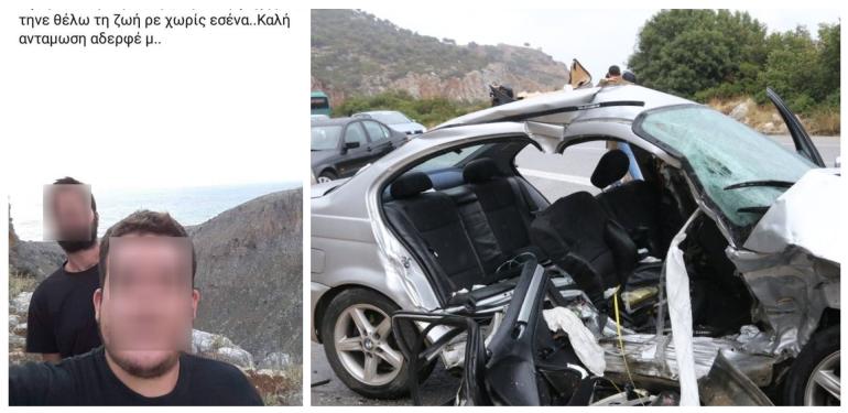 Το τραγικό μήνυμα του 24χρονου Κρητικού που σκοτώθηκε χτες στον «κολλητό» που έχασε πριν 4 μήνες από τροχαίο | ΦΩΤΟ