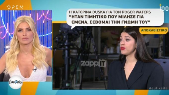 Η Κατερίνα Ντούσκα εξομολογείται: «Ήταν ότι χειρότερο έχω ζήσει»!