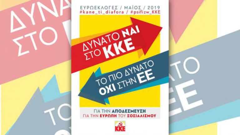 Ευρωεκλογές 2019: Αυτοί είναι οι υποψήφιοι ευρωβουλευτές του ΚΚΕ