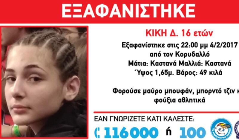 Σχεδόν κάθε μέρα δηλώνεται η εξαφάνιση ενός παιδιού στην Ελλάδα