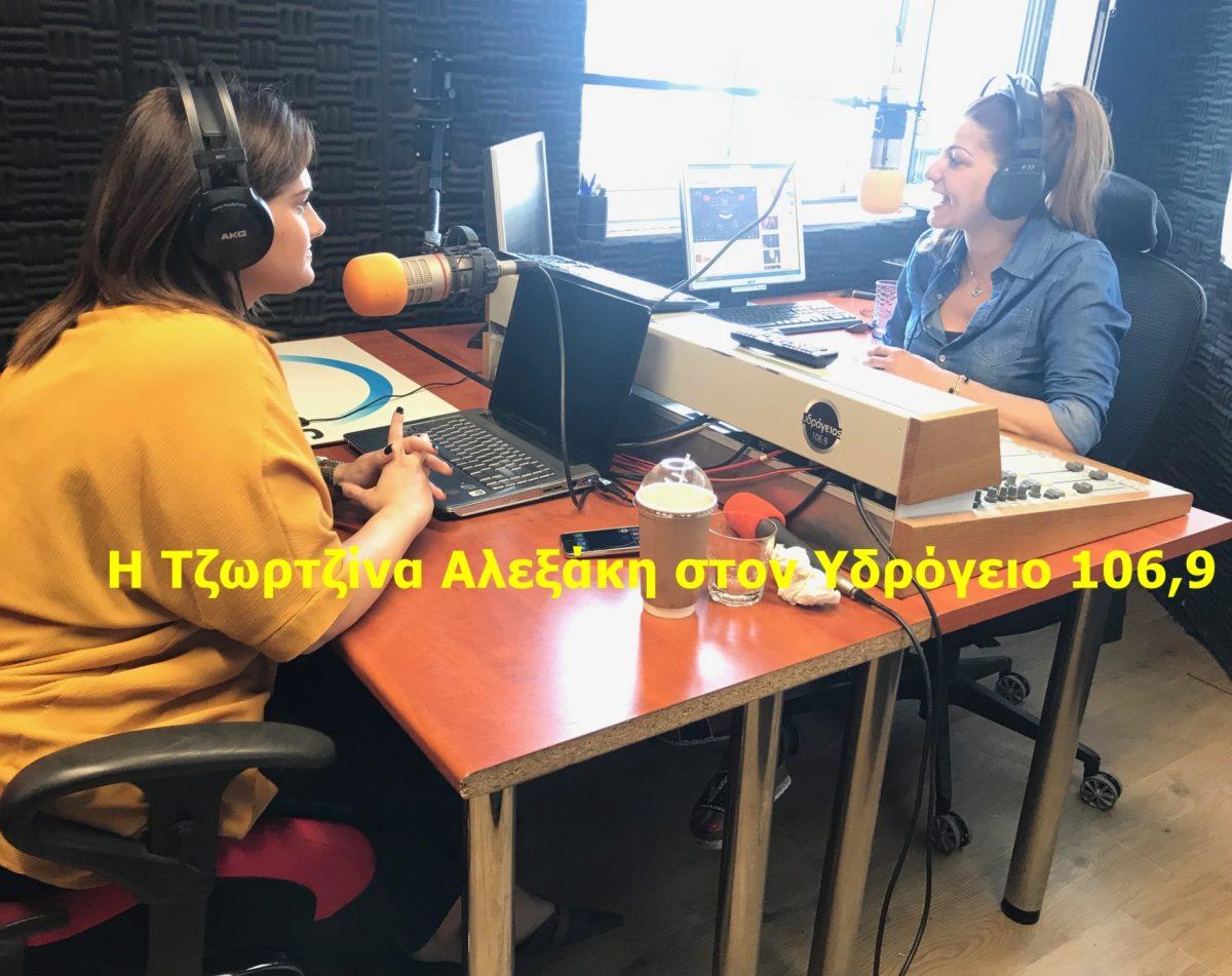 Η Τζωρτζίνα Αλεξάκη στον Υδρόγειο 106,9 31/5/2019