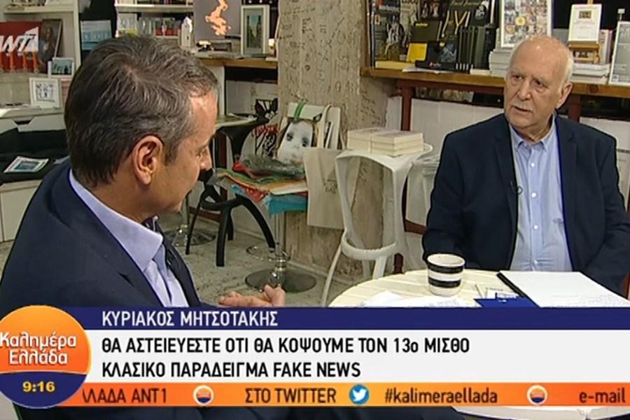 Πριν μια εβδομάδα ο Μητσοτάκης έλεγε ότι η Οικονομία δεν αντέχει 13η σύνταξη