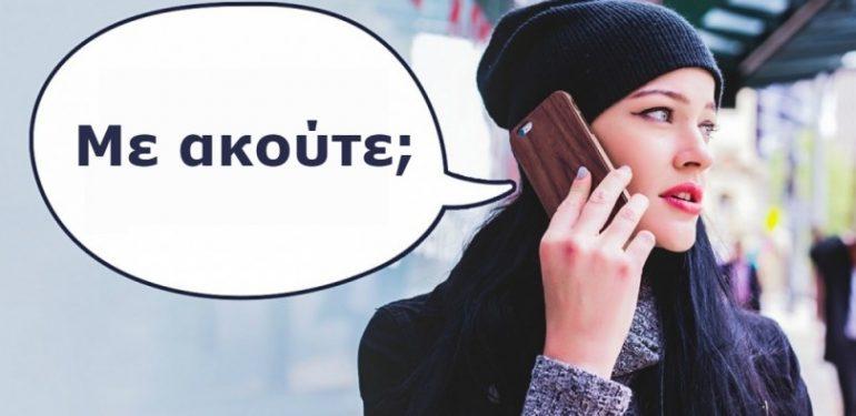 Έτσι θα μάθετε ποιος σας παίρνει Τηλέφωνο με Απόκρυψη