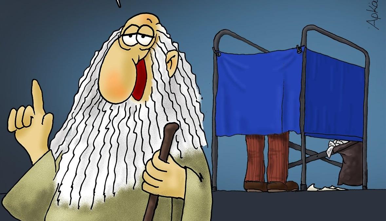 Αρκάς: Μοναδικό σκίτσο για τις αυριανές εκλογές