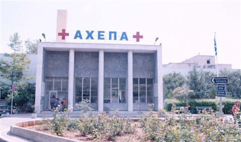 Καταγγελία ΠΟΕΔΗΝ: Άστεγοι έχουν κατακλύσει το νοσοκομείο ΑΧΕΠΑ στη Θεσσαλονίκη