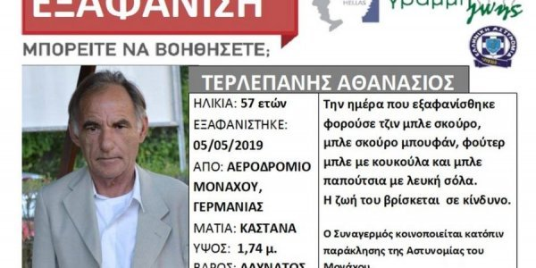 Βρέθηκε σώος ο Έλληνας που χάθηκε στο αεροδρόμιο του Μονάχου