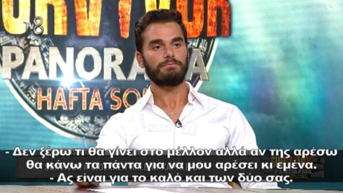Survivor: Απίθανη εξομολόγηση του Ατακάν για την Κατερίνα Δαλάκα στην τουρκική τηλεόραση!