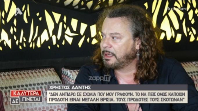Ξέσπασε ο Χρήστος Δάντης: «Αυτό είναι φασισμός! Ζούμε σε μια κοινωνική κατάσταση…»