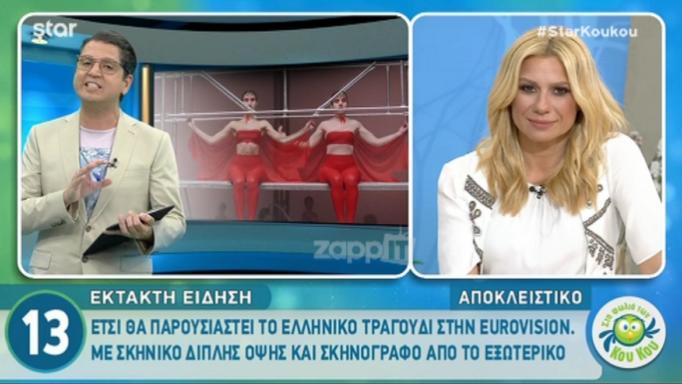 Eurovision 2019: Έτσι θα εμφανιστεί η Κατερίνα Ντούσκα στη σκηνή!