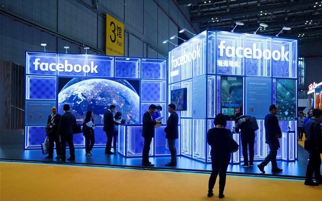 To Facebook ετοιμάζει σύστημα πληρωμών, βασισμένο στα κρυπτονομίσματα