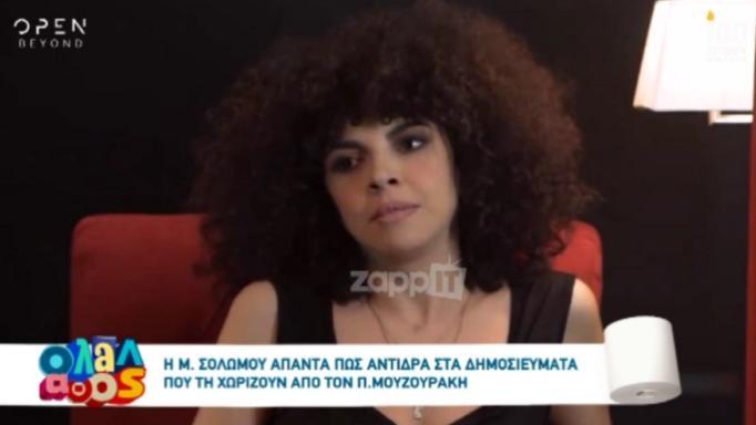 Μαρία Σολωμού: Κόλαση με την αποκάλυψη για το πρόσωπο με το οποίο είχε σχέση!