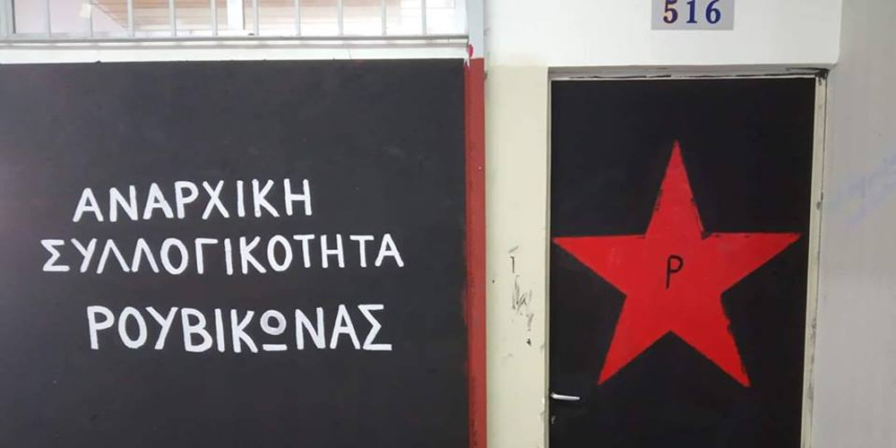 Μία σύλληψη για την επίθεση του Ρουβίκωνα με μπογιές στη Βουλή