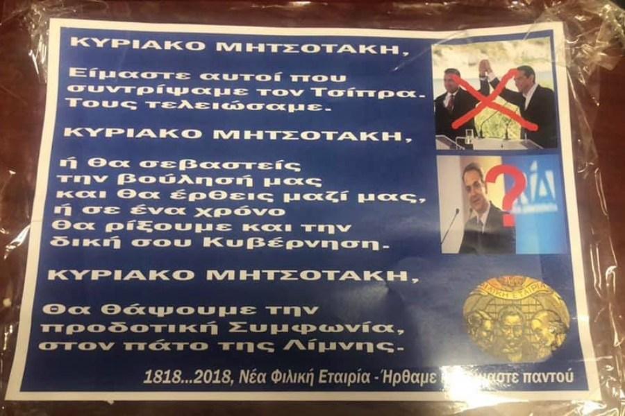 Απειλητικό σημείωμα σε γραφείο «γαλάζιας» υποψήφιας με μήνυμα για Μητσοτάκη