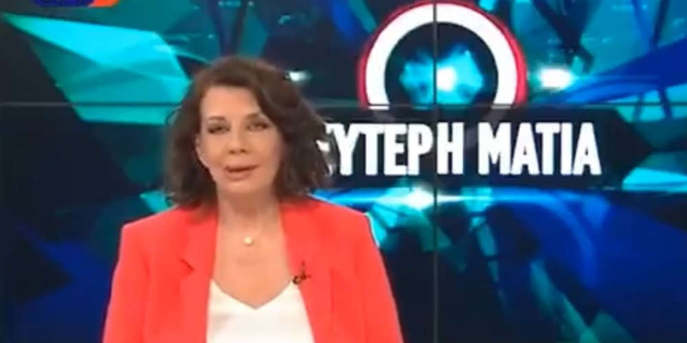 Η επιθετική απάντηση της Ακριβοπούλου για το προπαγανδιστικό βίντεο υπέρ του ΣΥΡΙΖΑ
