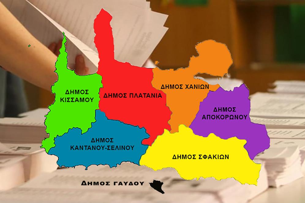 Αυτοί είναι οι σταυροί των υποψηφίων δημοτικών συμβούλων σε όλους τους δήμους των Χανίων
