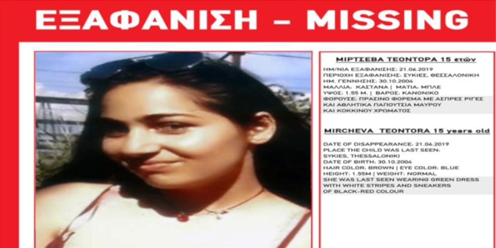 Συναγερμός στη Θεσσαλονίκη: Εξαφανίστηκε 15χρονη στις Συκιές