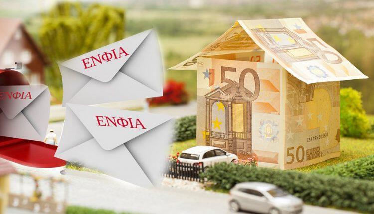 Μειωμένος ΕΝΦΙΑ για όσους έχουν χαμηλά εισοδήματα και μικρή ακίνητη περιουσία