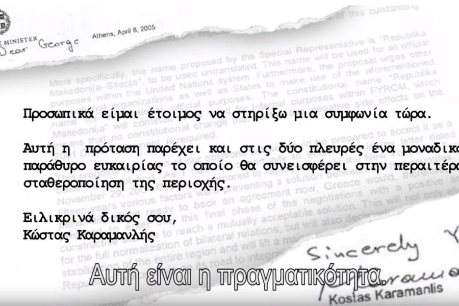 ΣΥΡΙΖΑ «πυροβολεί» Καραμανλή με… Άδωνη – «Η αλήθεια για τη Μακεδονία» (video)