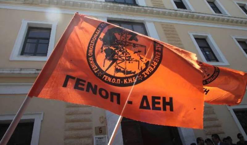 Η ΓΕΝΟΠ ζητά νέα συνάντηση με Χατζηδάκη -Για το πρόγραμμα σωτηρίας της ΔΕΗ
