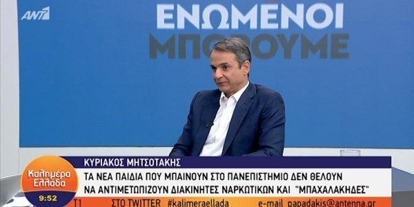 Κυριάκος Μητσοτάκης: Έχω έτοιμη την κυβέρνηση, ορκίζεται την Τρίτη