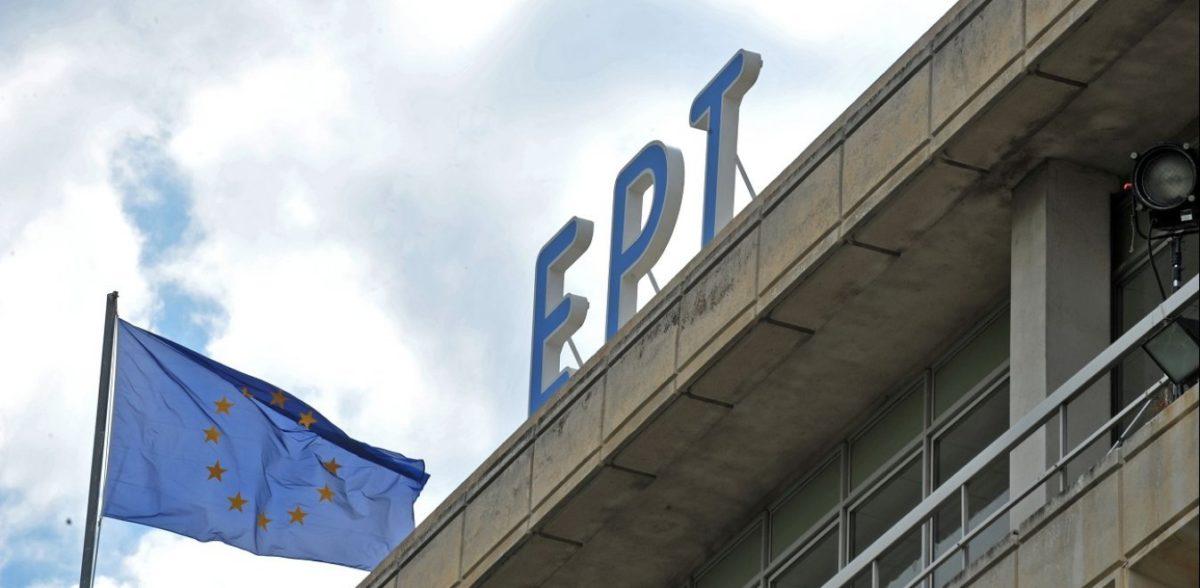 Στη δημοσιότητα οι προκηρύξεις για τις θέσεις προέδρων σε ΕΡΤ-ΑΠΕ
