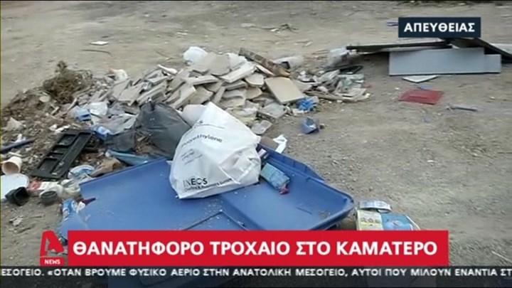 Θανατηφόρο τροχαίο στο Καματερό – Πήγε να πετάξει τα σκουπίδια και τον παρέσυρε αυτοκίνητο – ΒΙΝΤΕΟ
