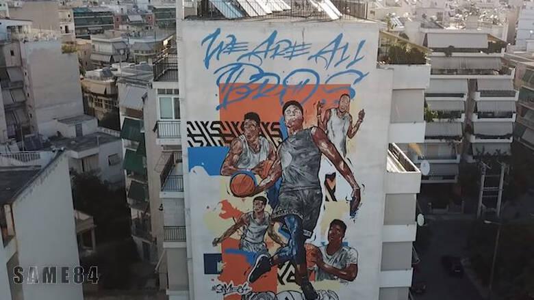 «Είμαστε όλοι αδέλφια»: Το εντυπωσιακό γκράφιτι για τους Αντετοκούνμπο από ψηλά