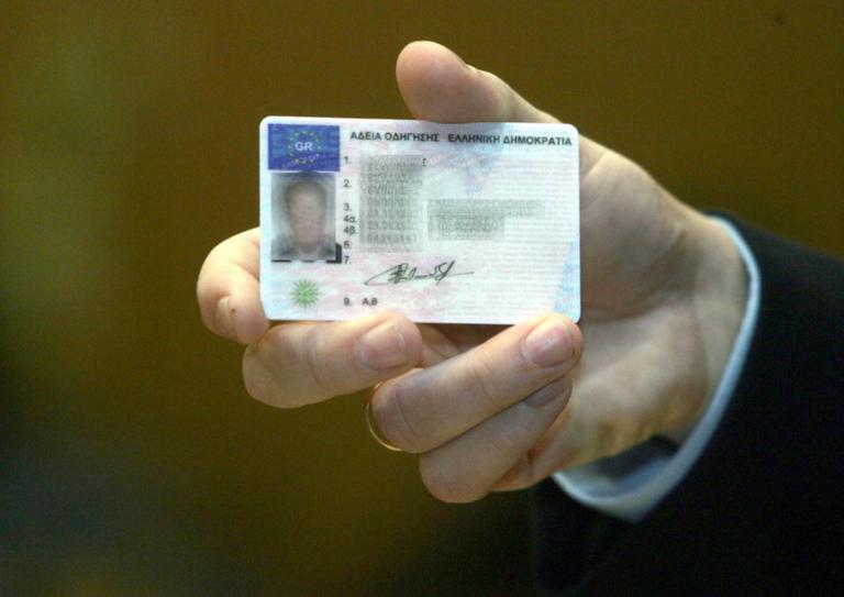 Δίπλωμα οδήγησης: Τέλος στο «χαράτσι» των 180 ευρώ με τον νέο νόμο