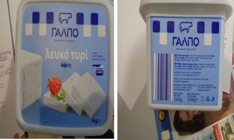 ΕΦΕΤ: Αποσύρει λευκό τυρί από αγελαδινό γάλα [pics]