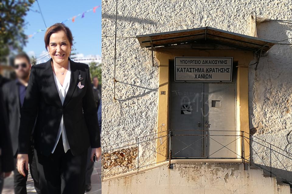 Με πρωτοβουλία Ντόρας οι Δικαστικές φυλακές στον Δήμο Χανίων