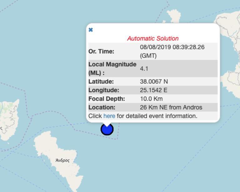 Σεισμός τώρα κοντά στη Σάμο