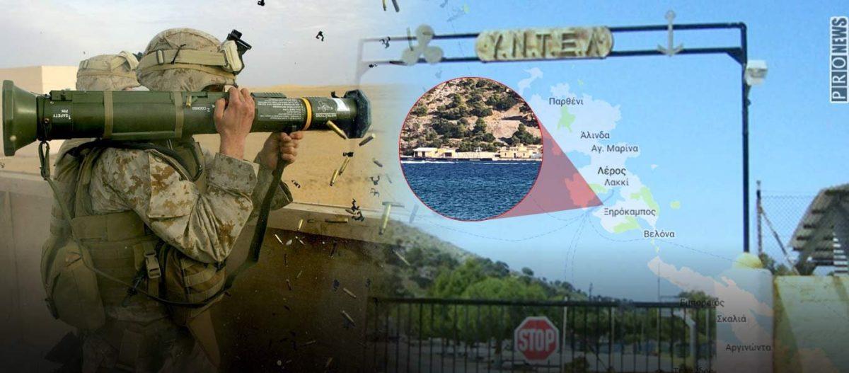 Αυτά είναι τα αντιαρματικά όπλα που έκλεψαν από την βάση του ΠΝ στη Λέρο