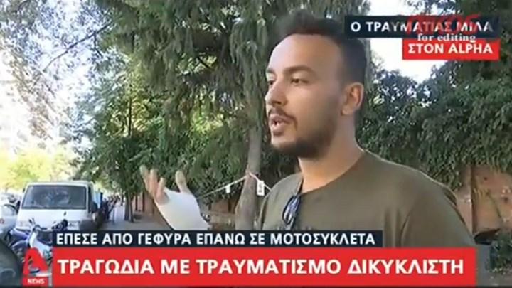 """Σοκάρει η περιγραφή του μοτοσικλετιστή για την τραγωδία στη Θεσσαλονίκη: Ο ουρανός """"έβρεξε"""" άνθρωπο – ΒΙΝΤΕΟ"""