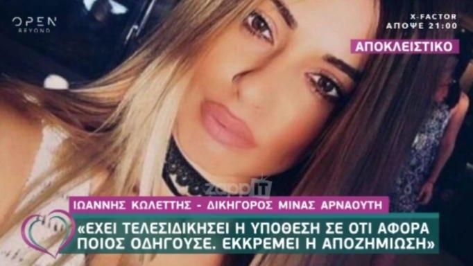 Παντελής Παντελίδης: Η Μίνα Αρναούτη προχωρά σε αγωγή για αποζημίωση