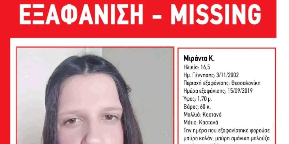 Εξαφάνιση 16χρονης στη Θεσσαλονίκη