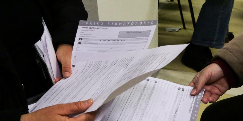 Δόθηκαν παρατάσεις στην υποβολή δηλώσεων στο Κτηματολόγιο – Ποιες περιοχές αφορούν