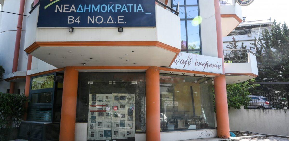 Μπαράζ επιθέσεων σε γραφεία της Νέας Δημοκρατίας και τράπεζες – 25 προσαγωγές