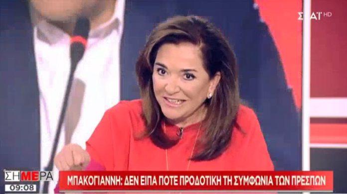 Ντόρα Μπακογιάννη: «Η Ντόρα δεν έχει κάνει ποτέ… κωλοτούμπα» | Video