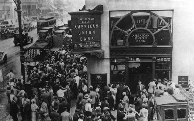 90 χρόνια από το κραχ του 1929: Τι μάθαμε (λάθος);