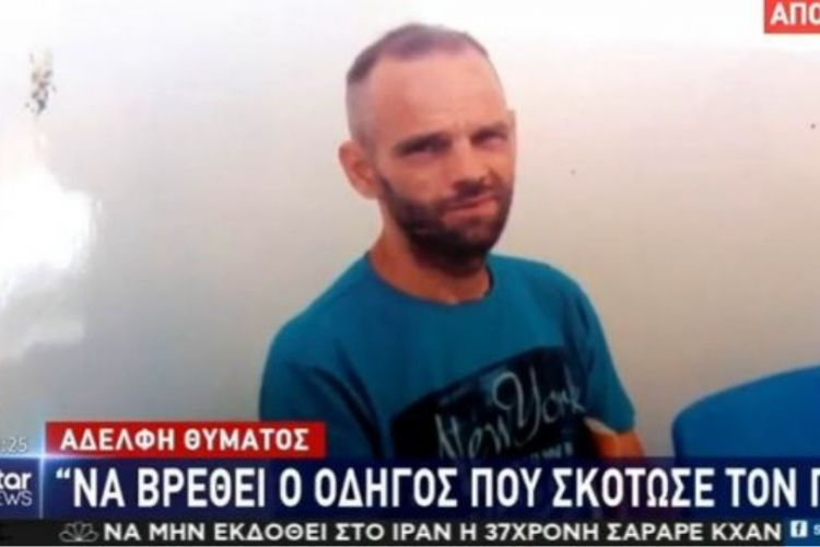 Ασυνείδητος οδηγός σκότωσε κι εγκατέλειψε πατέρα 3 παιδιών