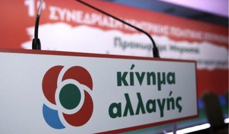 ΚΙΝΑΛ: «Να πουν ο κ. Τσίπρας και τα στελέχη του ΣΥΡΙΖΑ την αλήθεια στον λαό για το 2015»