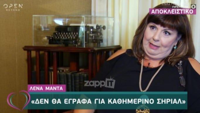 Λένα Μαντά: «Δεν μου αρέσει το σίριαλ του Αντρέα Γεωργίου»