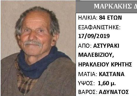 Νεκρός βρέθηκε ο 84χρονος Δημήτρης Μαρκάκης από το Αστυράκι