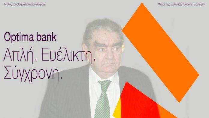 Νέα τράπεζα Κρητικού επιχειρηματία ανοίγει το βήμα της στην ελληνική αγορά