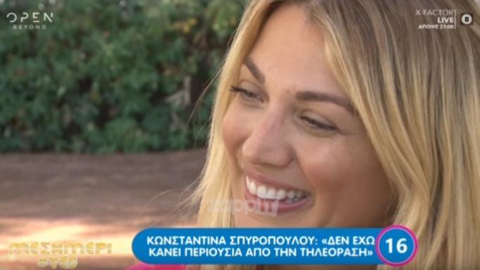 Κωνσταντίνα Σπυροπούλου: «Τώρα που είμαι πολύ καλύτερη τηλεοπτικά… κάθομαι σπίτι μου»