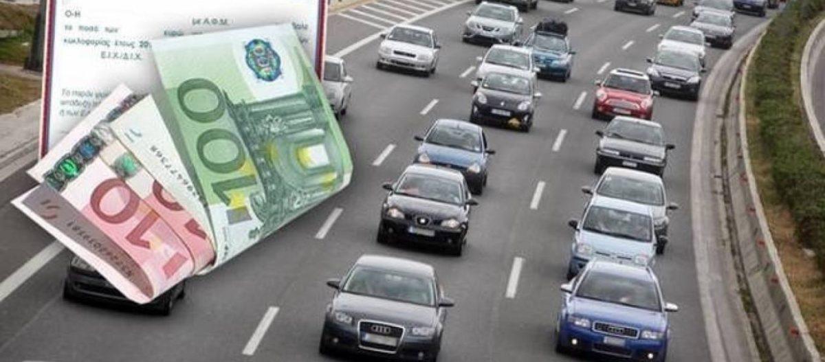 Τέλη κυκλοφορίας 2021: Ακριβότερα για τους κατόχους παλαιών αυτοκινήτων
