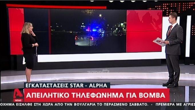 Απειλητικό τηλεφώνημα για βόμβα στον Alpha