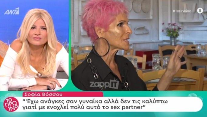 Σοφία Βόσσου: «Είμαι 4 χρόνια… καλόγρια! Δοκίμασα one night stand αλλά…»
