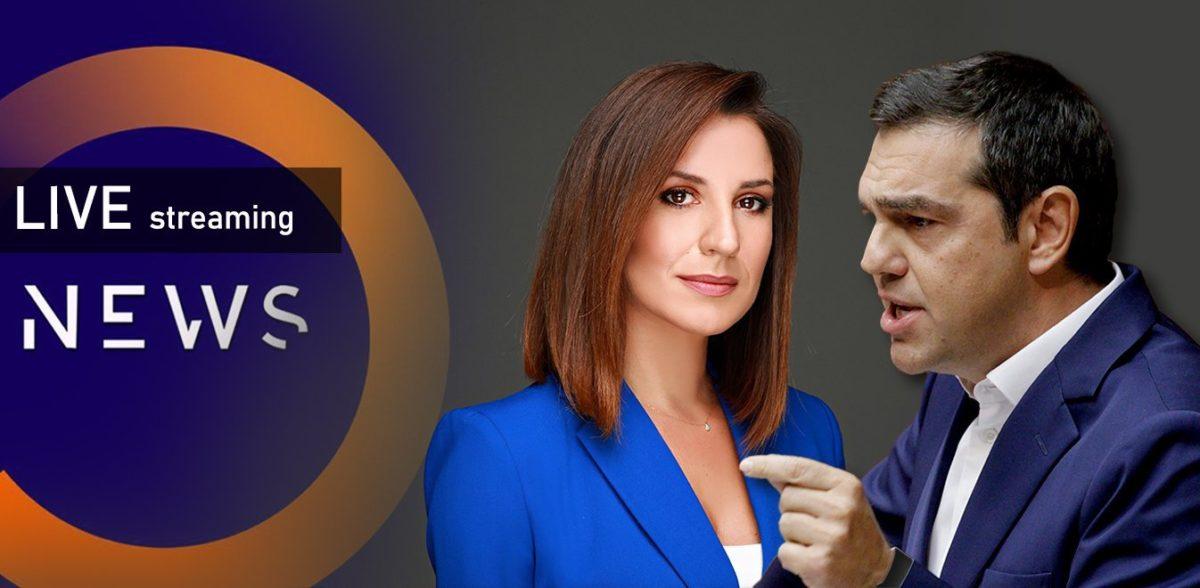 Live streaming: Ο Αλέξης Τσίπρας στο κεντρικό δελτίο ειδήσεων του Open TV