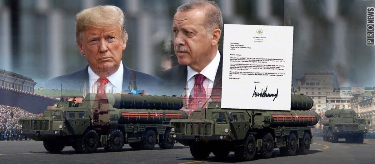 Νέοι όροι Τραμπ σε Ερντογάν: «Να δεχθείς Αμερικανούς επιθεωρητές στην Τουρκία για να ελέγχουν τα S-400»